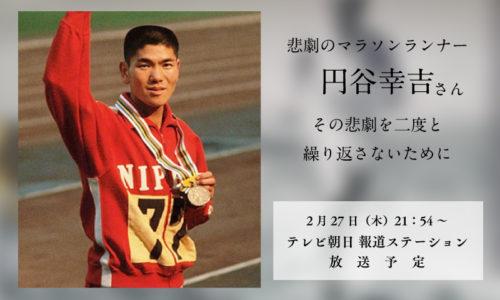 放送日が変更となりました:報道ステーションで放送予定~悲劇のマラソンランナー円谷幸吉さん、その悲劇を二度と繰り返さないために