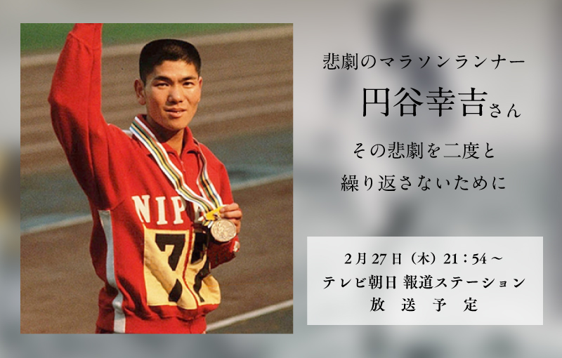 悲劇のマラソンランナー円谷幸吉さん、その悲劇を二度と繰り返さないために