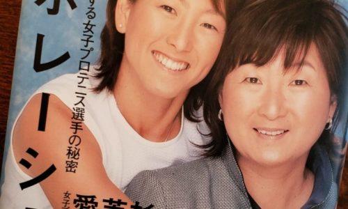 プロテニスプレーヤー杉山愛を育てた母芙紗子さんの子育て基本の基は凄すぎる!