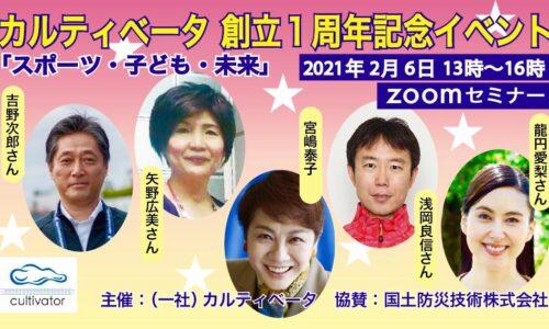 カルティベータ設立一周年記念「スポーツ・子ども・未来」リモートセミナー 2021年2月6日 13時~16時 参加料 ¥1100