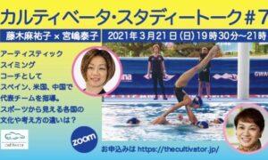スタディートーク#7藤木麻祐子さん 海外から東京五輪はどう見えているの?スポーツから見る各国の考え方の違いとは?