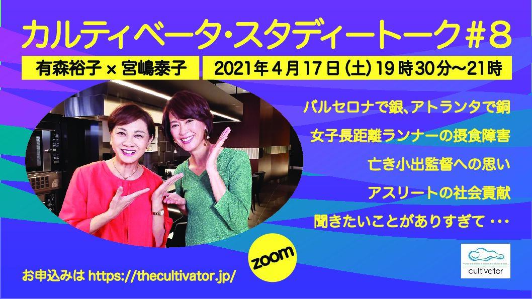 スタディートーク#8 有森裕子さん×宮嶋泰子 4月19日19:30~21:00 なぜ有森さんは成功できたのか?様々なトラブルを乗り越えて。