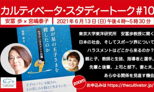 スタディートーク#10 ハラスメントの根源を探る!東京大学東洋研究所教授の安冨歩さんをゲストにお招きします