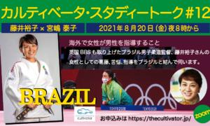 スタディートーク#12藤井裕子×宮嶋泰子 ブラジル男子柔道を指導する女性監督がリオから登場