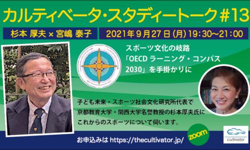 スタディートーク♯13 杉本厚夫教授に聞く スポーツ文化の岐路-OECDラーニング・コンパス2030を手掛かりに-教育から考えるスポーツの未来