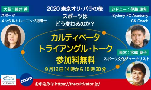 2020東京オリ・パラの後 スポーツ界はどう変わるのか?9月12日14時から、参加費無料のトークセッション